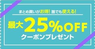 楽天kobo まとめ買いがお得!最大25%OFFクーポンプレゼント.jpg