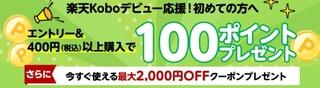 楽天kobo 初めての方へ!条件達成で100ポイントプレゼント!.jpg