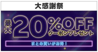 楽天kobo 大感謝祭 まとめ買いクーポン.jpg