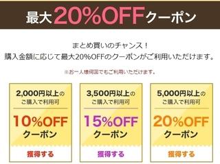 楽天kobo 最大20%OFFクーポン.jpg
