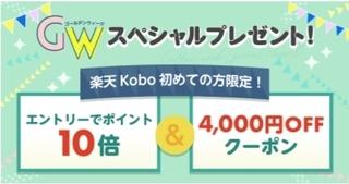 楽天kobo GWスペシャルプレゼント!.jpg