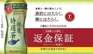 綾鷹特選茶 返金保証キャンペーン.jpg