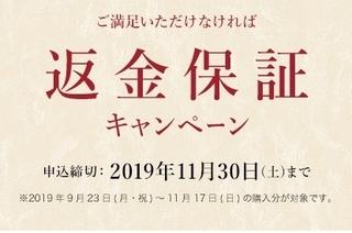 綾鷹特選茶 返金保証キャンペーン概要.jpg