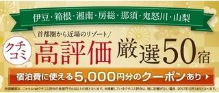 首都圏クチコミ4.0以上の宿・じゃらん限定プラン大特集.jpg