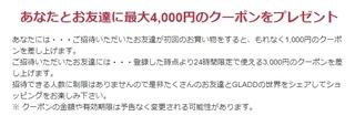 GLADD(グラッド) 紹介クーポン.jpg