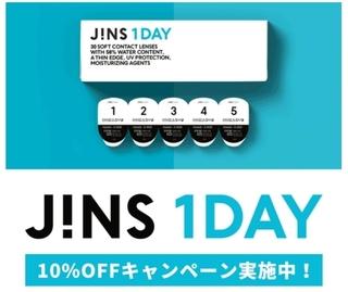 JINS 1DAY 10%OFFキャンペーン.jpg