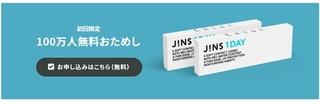 JINS 1DAY 100万人無料お試し.jpg