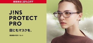 JINS PROTECT期間限定20%OFF.jpg
