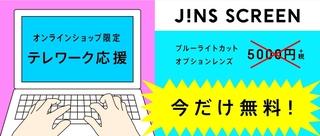 JINS SCREEN 無料.jpg