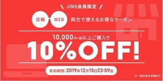 JINS 10%OFFクーポン.jpg