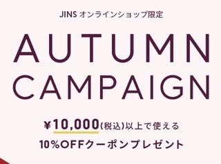 JINS Autumn Campaign.jpg