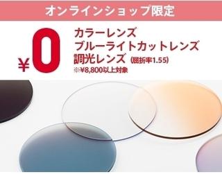 JINS オプションレンズ無料キャンペーン.jpg