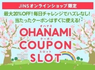 JINS OHANAMI COUPON SLOT.jpg