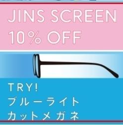 JINS SCREEN 10%OFF.jpg