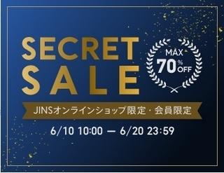JINS SECRET SALE(シークレットセール).jpg