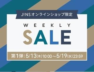 JINS WEEKLY SALE.jpg