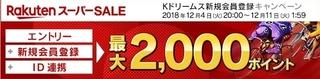 Kドリームス 新規会員登録キャンペーン.jpg