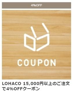 LOHACO 最大4%OFFクーポン.jpg
