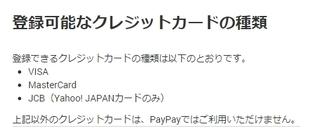 PayPay クレジットカード.jpg