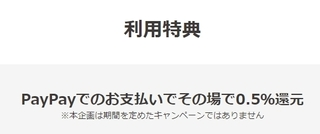 PayPay 利用特典.jpg