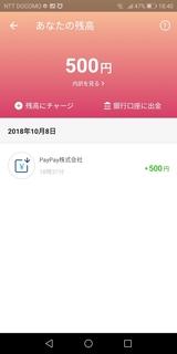 PayPay残高プレゼント.jpg