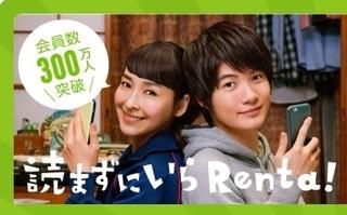 Renta!(レンタ)とは?.jpg