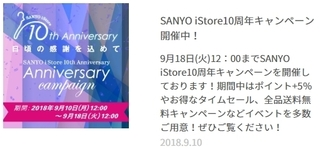 SANYO iStore 10周年記念キャンペーン.jpg
