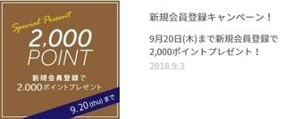 SANYO iStore 新規会員登録キャンペーン.jpg
