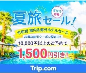 Trip.com 夏旅セールクーポン.jpg