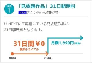 U-NEXT 無料トライアル.jpg