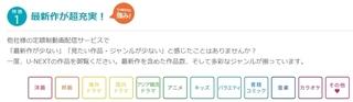 U-NEXT 無料トライアル3.jpg
