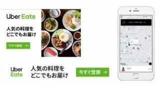 Uber Eats (ウーバーイーツ).jpg