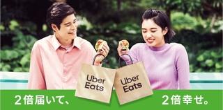 Uber Eats 食欲の秋、おいしい秋は「2倍届いて、2倍幸せ。」.jpg
