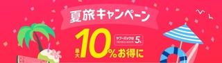 Yahoo!トラベル 夏旅キャンペーン.jpg
