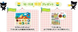 babyKumon 10、11月プレゼント.jpg