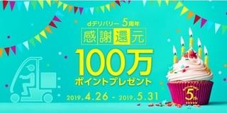 dデリバリー5周年感謝還元キャンペーン.jpg