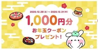 dデリバリー 1,000円分お年玉クーポンプレゼント!.jpg