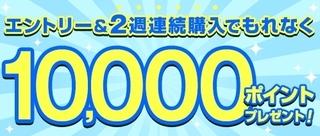 dデリバリー 2週連続注文で10,000ポイントプレゼント.jpg