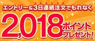 dデリバリー 3日連続注文で2018ポイントプレゼントキャンペーン.jpg