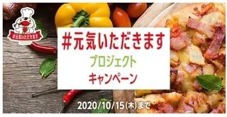 dデリバリー 「#元気いただきますプロジェクト」キャンペーン!.jpg