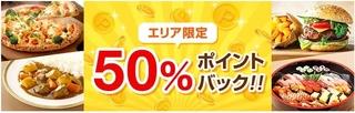 dデリバリー エリア限定!50%ポイントバック.jpg
