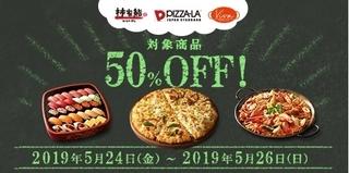 dデリバリー ピザーラ、VivaPaella、柿家鮨 対象商品50%OFFキャンペーン.jpg