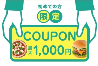 dデリバリー 初めてのご注文で最大1,000円分クーポンプレゼント.jpg
