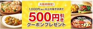 dデリバリー 大阪府限定!何度でも500円引きクーポンプレゼント.jpg