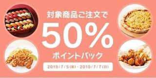 dデリバリー 対象商品ご注文で50%ポイントバックキャンペーン.jpg