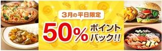 dデリバリー 平日注文限定!50%ポイントバックキャンペーン.jpg