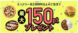 dデリバリー 最大150ポイントプレゼント.jpg