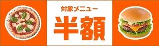 dデリバリー 期間限定!対象チェーン店で半額!.jpg