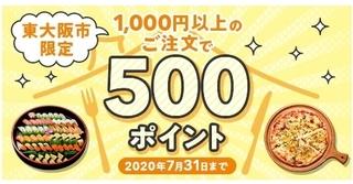 dデリバリー 東大阪市限定 1,000円以上のご注文で500ポイントプレゼント.jpg