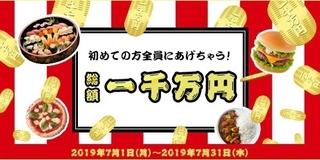 dデリバリー 総額1000万円キャンペーン.jpg